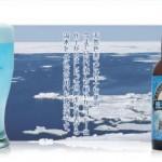 Μπλε....μπύρα!