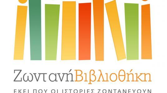 Ζωντανή Βιβλιοθήκη 2012