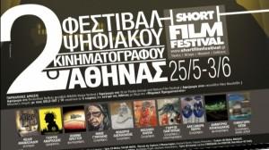 2o Φεστιβάλ Ψηφιακού Κινηματογράφου