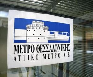 Από μια κλωστή εξακολουθεί να κρέμεται το Μετρό της Θεσσαλονίκης