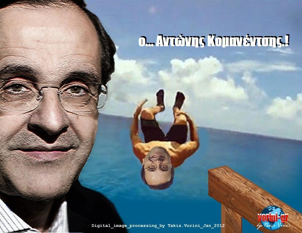 Ο Σαμαράς Κομανέτσι (φώτο από το http://tvorini-gr.blogspot.com)