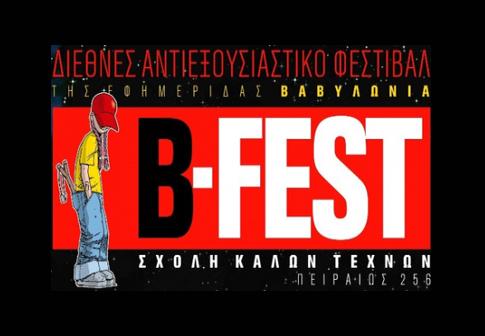 B-FEST 2011