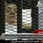 Αναβολή πήρε η δίκη του Χόσνι Μουμπάρακ