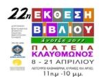 22η Έκθεση Βιβλίου (8-21 Απριλίου 2011)