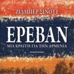 Ερεβάν Μια κραυγή για την Αρμενία