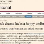 Το ελληνικό δράμα δεν θα έχει αίσιο τέλος