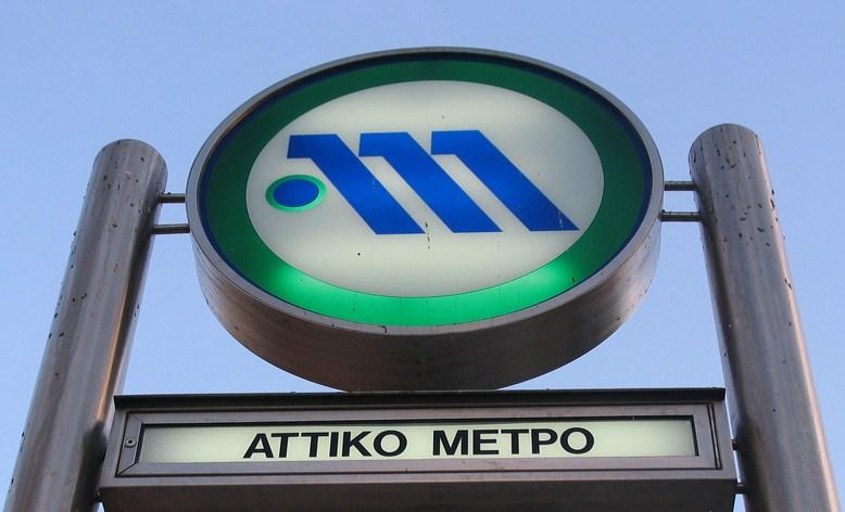 285 παράνομοι διορισμοί στο Μετρό! Ήταν σκάνδαλο, αλλά τώρα -με τη συμφωνία και του ΣΥΡΙΖΑ- τους επαναπροσλαμβάνουν...