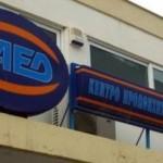 ΟΑΕΔ: Επιχορήγηση προσλήψεων στον Τουρισμό