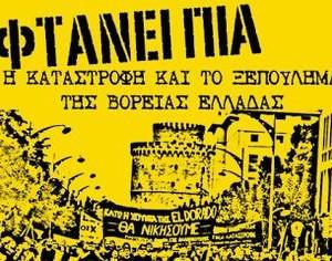 Θεσσαλονίκη: Συλλαλητήριο ενάντια στα μεταλλεία χρυσού