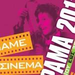 Ταινιόραμα 2012