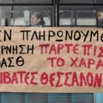 Διαμαρτυρία για τις αυξήσεις στα εισιτήρια των λεωφορείων στη Θεσσαλονίκη