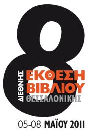 Διεθνής Έκθεση Βιβλίου στη Θεσσαλονίκη